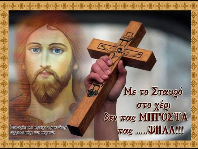 Ψαλμός 33 - Εὐλογήσω τὸν Κύριον