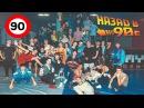 Батутная разборка в стиле 90-х в Баламут-центре