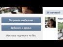 Как отписаться от всех исходящих заявок ВКонтакте