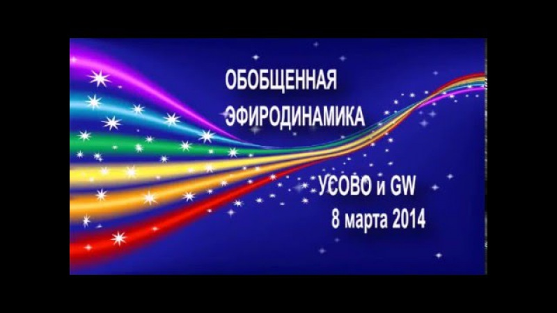 2014.03.08 Обобщенная ЭФИРОдинамика