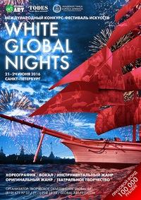 WHITE GLOBAL NIGHTS, конкурс-фестиваль искусств
