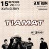 Tiamat   Киев   Sentrum   15.09.2016