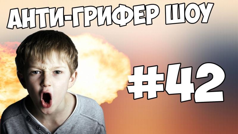 АНТИ-ГРИФЕР ШОУ | САМЫЙ АДСКИЙ ШКОЛЬНИК | 42