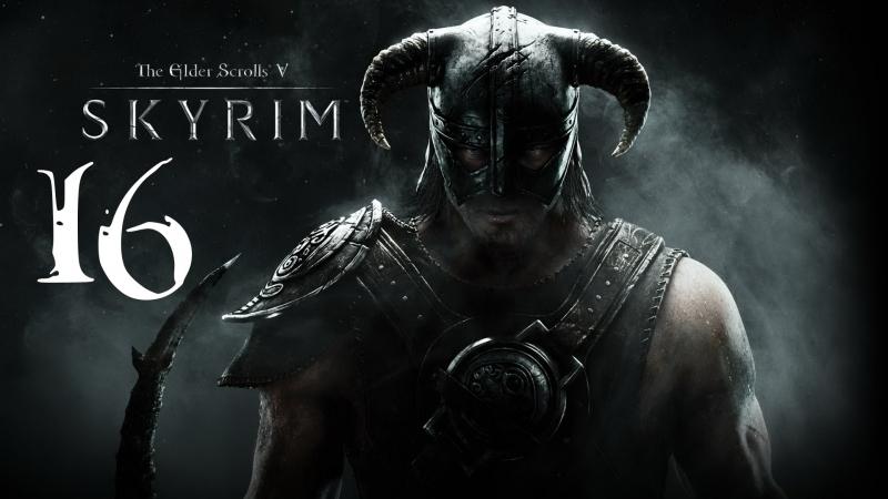 The Elder Scrolls V Skyrim 16 Вот это попадос