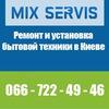 Сервисный центр МИКС-Сервис -КИЕВ и область