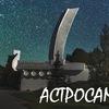 """""""АстроСамара"""" - любительская астрономия в Самаре"""