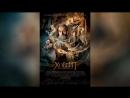 Хоббит Пустошь Смауга 2013 The Hobbit The Desolation of Smaug