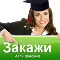 ДИПЛОМНЫЕ КУРСОВЫЕ РАБОТЫ по юриспруденции Уфа ВКонтакте ДИПЛОМНЫЕ КУРСОВЫЕ РАБОТЫ по юриспруденции Уфа