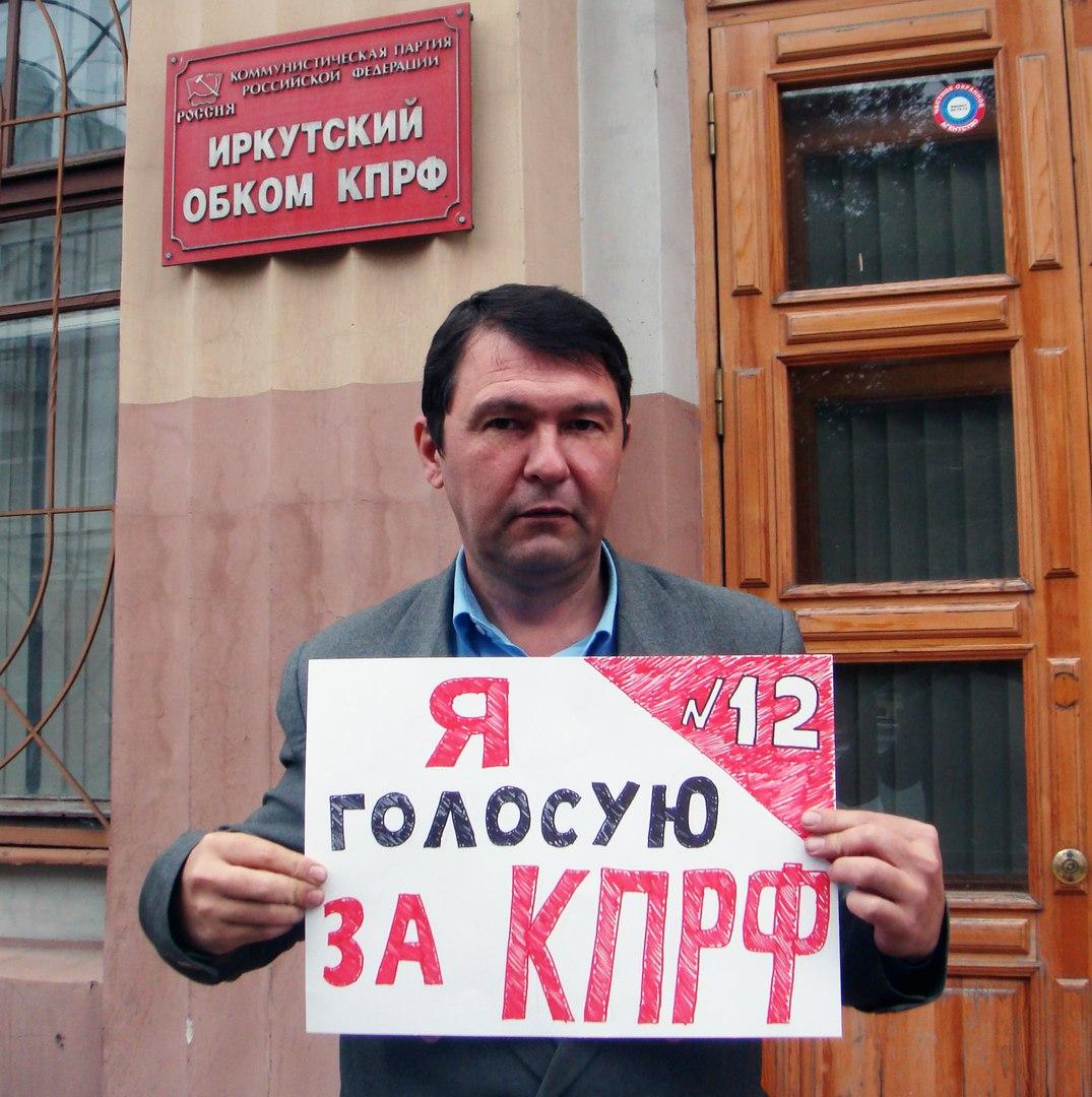 Иркутский коммунист пройдет подготовку в Центре политической учёбы ЦК КПРФ