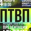 24.11   ПТВП Презентация Альбома   Екатеринбург