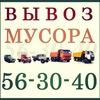 Вывоз мусора Ижевск т. 56-30-40