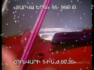 TARVA ERG 1995- 1999
