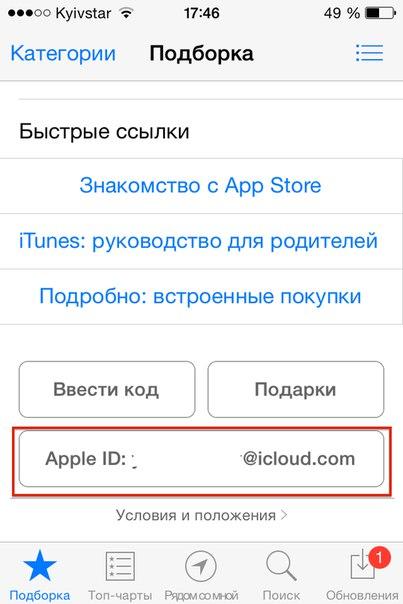 Американский аккаунт в app store