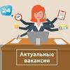 Работа, Вакансии в Домодедово, Видное