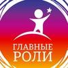 """""""Главные Роли"""" частная школа медиаискусств"""