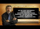 Сергей Алексеев  40 уроков Русского Языка - Бог