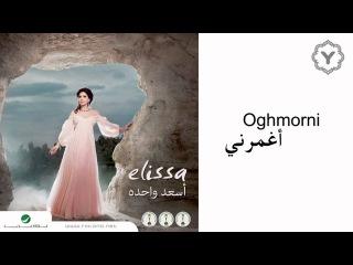 Elissa - Oghmorni إليسا - أغمرني