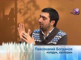 Павсекакий Богданов Во власти Сатурна