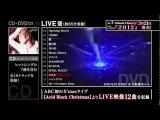Acid Black Cherry  『2012』告知ムービー