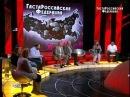 НТВшники ГастаРоссийская Федерация 03.06.2012