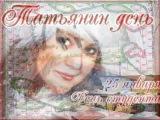 Татьяна Рузавина и Сергей Таюшев - Татьянин день (муз. Юрия Саульского - ст. Наума Олева)