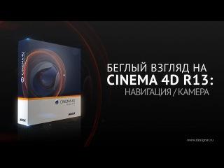 Новые возможности Cinema 4D R13: Навигация и Камера
