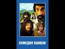 Комедия ошибок Серия 1 1978