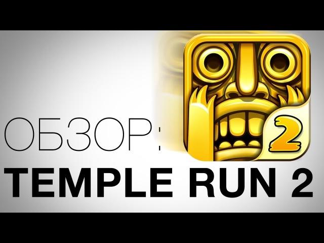 [Обзоры игр] Temple Run 2 для Android. Обзор AndroidInsider