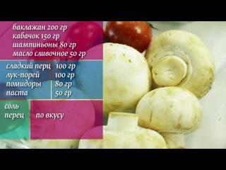Рататуй в индукционной мультиварке CUCKOO CMC-HE1054F NEW