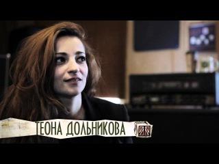 Подготовка к Юбилею группы Слот. Репетиция с первой вокалисткой группы - Теоной Дольниковой.