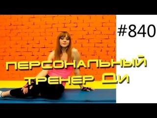 Тренировка мышц в зале - Женский фитнес клубы Москвы, персональный тренер Ди