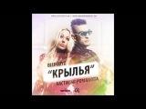 BIFFGUYZ - Крылья feat. Настасья Романова