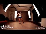 Ася Бабина | Dancehall | Школа танцев Сила безмолвия