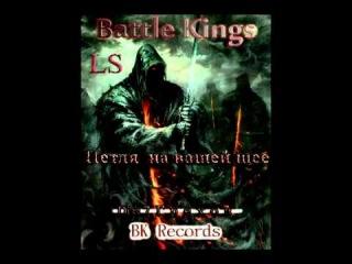 LS (Battle Kings) (BK Records) - Петля на вашей шее  (Diss 7 Грехов)