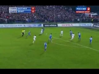Балтика - Зенит 0-1 Супер Гол ХАЛК - Кубок Росии-2012/13