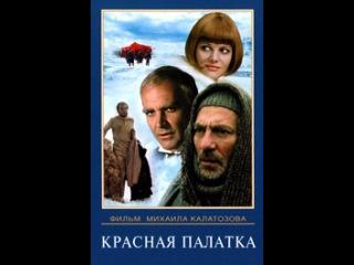 КРАСНАЯ ПАЛАТКА (1969) - приключения, драма, биография. Михаил Калатозов, ivi