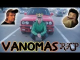 VANOMAS Rap или Как правильно крутить игрульки