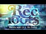 RecRoots - Сэмплер альбома Облака (2011).mp4