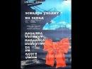 Эскадра уходит на запад (СССР, 1965)