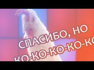 НИКЧЕМНАЯ КУРИЦА (Rocketbirds: Hardboiled Chicken) #3