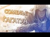 Сомелье Гагатун - Assassins Creed 3 (Начало игры)
