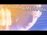 РОБКИЙ СМЕЛЬЧАК (Assassins Creed 3) #12