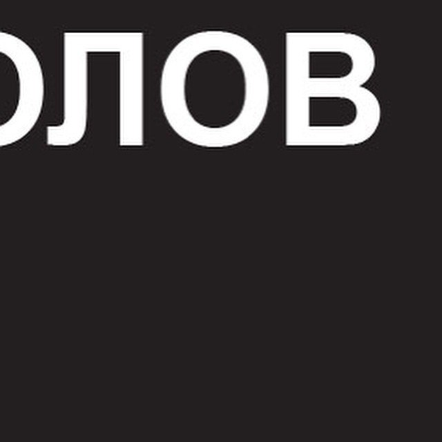 Артем Карданов | Москва