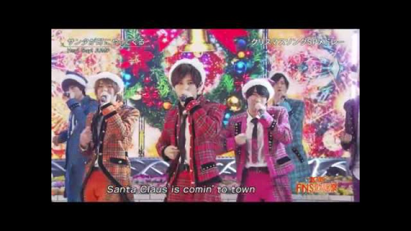 Hey Say JUMP - Santa Claus Is Coming To Town - FNS Special