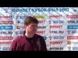 Главный тренер СКА-Хабаровска Андрей Гордеев после матча с питерским Динамо