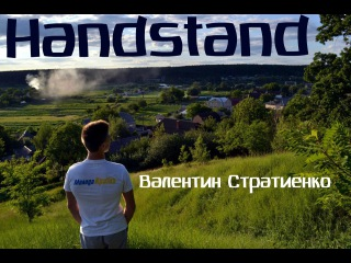 Home friction-Equilibrium -handstand -Валентин Стратиенко