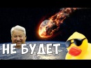 Астероид WF9 КОНЦА СВЕТА 2017 НЕ БУДЕТ