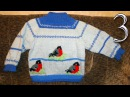 Пуловер (Свитер) для мальчика с рисунком Снегири вязание спицами Часть 3