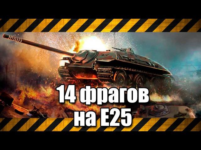 14 фрагов на E25, последнего врага просто задавил, Лайв Окс – Стандартный бой