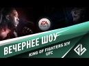 Вечернее шоу: UFC и The King of Fighters XIV